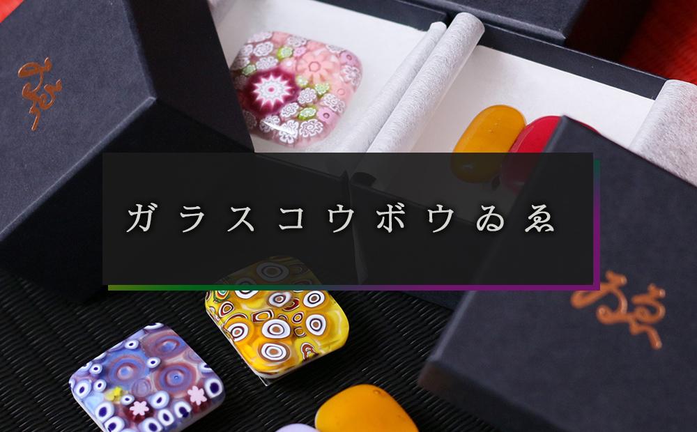 オリジナル商品紹介